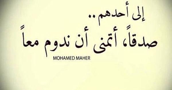 ما لا تعرفه أنني أملك قوة سحرية إذ ما قررت أن أتجاهل شخص يختفي فلا يعود مرئيا وأسم تلك القوة عزة نفسي Quotes Words Arabic Quotes