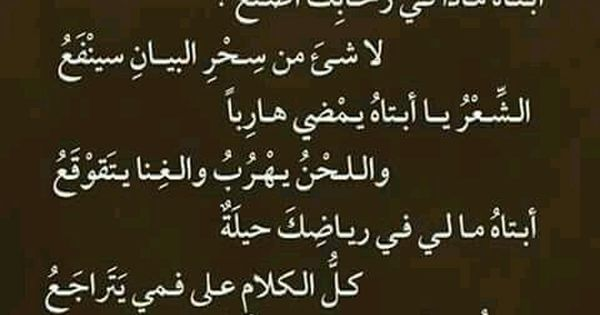 Pin By M Adam On حياة وشعر Some Words Words Beautiful Words