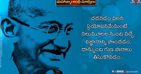 Top 10 Quotes Of Mahatma Gandhi In English