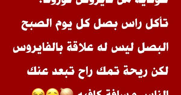 للوقاية من فايروس كورونا Arabic Funny Funny Qoutes Funny Comics