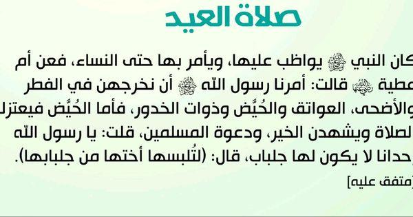 خروج النساء لصلاة العيد أمر به النبي صلى الله عليه وسلم شرح الحديث في Comments Math Math Equations Ugs