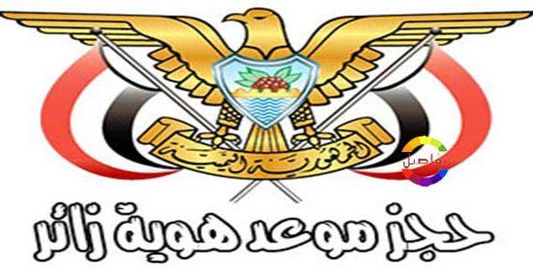 هوية زائر حجز موعد السفارة اليمنية Coat Of Arms Emblems Yemen