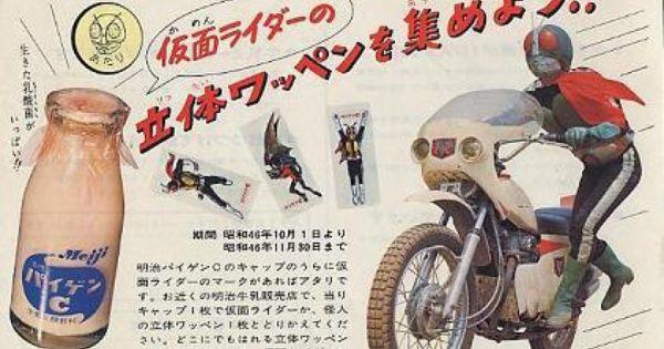 パイゲンc 明治乳業 古い広告 レトロな広告 日本のポスター