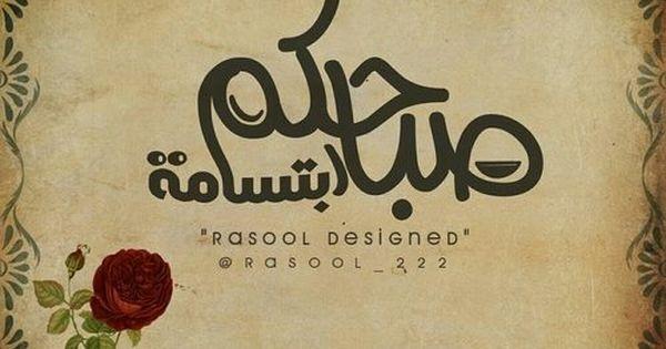 عبارات صباحية قصيرة أجمل 50 عبارة قصيرة للصباح موقع حصري Good Morning Greetings Morning Greeting Arabic Calligraphy