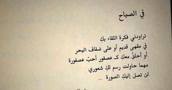 يا ليت صباح الخير يا جنتي صباح النور والنوير واوراق الشجر والطير صباح الخير يا حلوة Beautiful Arabic Words Arabic Quotes Poetry Quotes