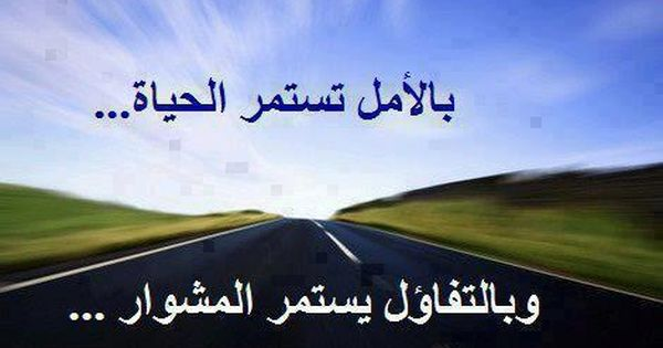 كلمات عن الامل والتفاؤل كلمات اغاني كلمات اغنية Eid Mubarak Greeting Cards Eid Mubarak Greetings Wisdom