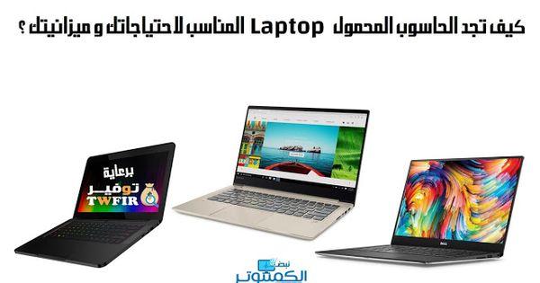 كيف تجد الحاسوب المحمول Laptop المناسب لاحتياجاتك و ميزانيتك Electronic Products Electronics Laptop