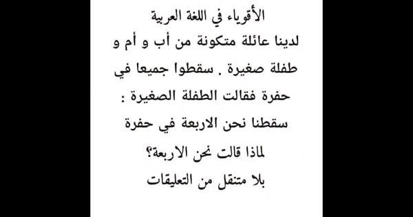 أصعب لغز للاذكياء فى اللغة العربية Https Youtu Be Pv6gcxtdhbk Math