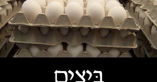 how to say it in hebrew