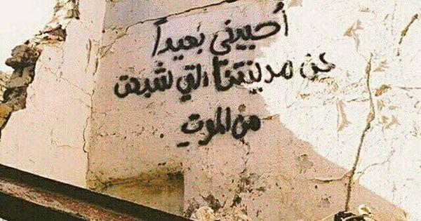 أدب الشوارع Adbalsh Twitter Wall Writing Twitter Header Quotes Pretty Quotes