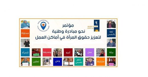 المشرق تطلق مبادرة وطنية لتعزيز حقوق المرأة في أماكن العمل ضمن الاستراتيجية الوطنية مصر 2030 جريدة جورنال اونلاين Photo Wall Frame Photo