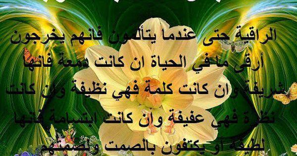 أسعد الله صباحكم متجدد الصفحة 25 منتديات نور الإسلام Poster Movie Posters Movies