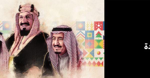 اليوم الوطني السعودي Poster Islamic New Year Movie Posters