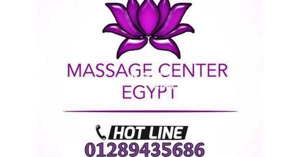 مساج ميدان لبنان لو مكسل تروح شغلك احجز عروض النهاردة ورجع نشاطك In 2020 Massage Center Beauty Cosmetics Beauty