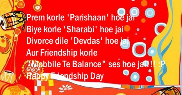 Happy Friendship Day 2016 Quotes Wishes Status Messages In Bengali Friendship Day Wishes Happy Friendship Day Friendship Day Quotes