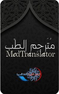 كتب طبية مترجمة العلوم الطبية باللغة العربية Pdf Books My Books Books