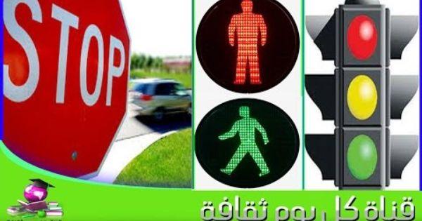 لن تصدق اغرب قوانين المرور حول العالم غريبة جدا هل تعرفها ثقافة عامة