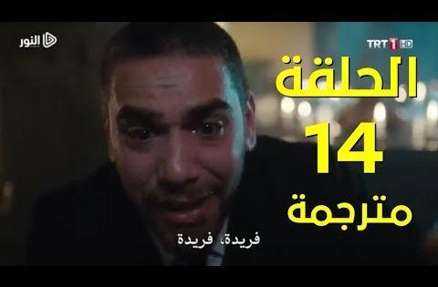 مسلسل الوصال الحلقة 14 مترجمة للعربية Hd Youtube Silver Leaf Wall Mirror Incoming Call Screenshot