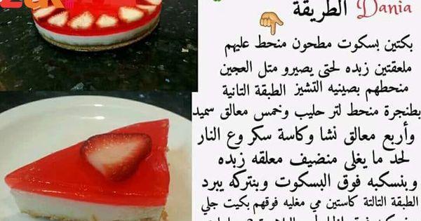 طريقة عمل تشيز كيك بالفراولة زاكي Cheesecake Food Cooking