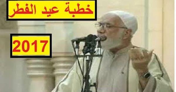 خطبة عيد الفطر رجل بأمة الشيخ عمر عبد الكافي Youtube Baseball Cards