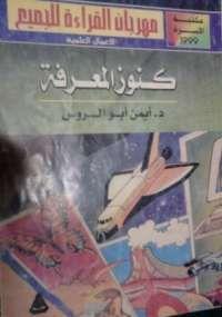 تحميل كتاب كنوز المعرفة Pdf مجانا ل أيمن ابو الروس مكتبة الكتب Books Video Game Covers Book Cover