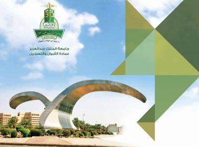 جامعة الملك عبدالعزيز تعلن عن وظيفة معيد في تخصص الجيولوجيا الهندسية والبيئية Action