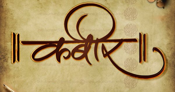 Hindi Calligraphy And Devnagri Calligraphy By Inkukumar