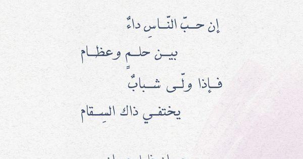 شعر جبران خليل جبران إن حب الناس داء عالم الأدب Quran Quotes Arabic Poetry Kahlil Gibran