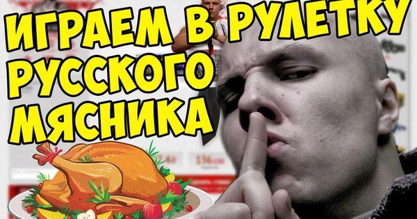 Рулетка русского мясника кс го эрудит - казино интеллектуальная игра
