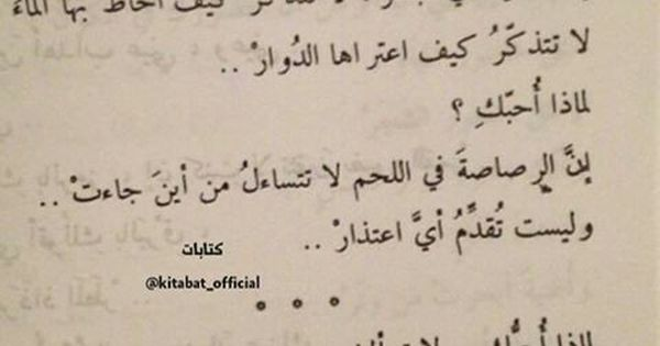 Pin By 3 N A D Al Fayez On ليتها تقرأ Arabic Words Words More Than Words