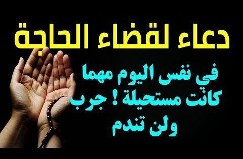 دعاء لقضاء الحاجة في نفس اليوم مهما كانت مستحيلة جرب ولن تندم Youtube Positive Notes Islamic Quotes Islam Hadith