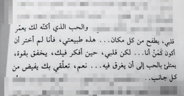 Pin By Ali Alssayed On حب وخواطر Words Quotations Arabic Words