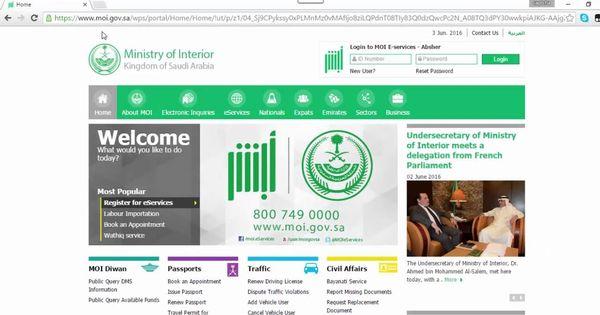 How To Check Health Insurance Validity In Saudi Arabia In Urdu