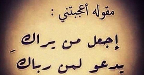 إجعل من يراك يدعو لمن رباك Morning Greetings Quotes Islam Facts Words