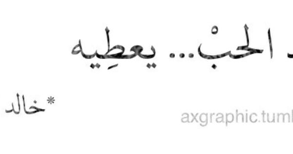 Who Is Love Deprived Gives It Arabic Quotes Arabic Quotes