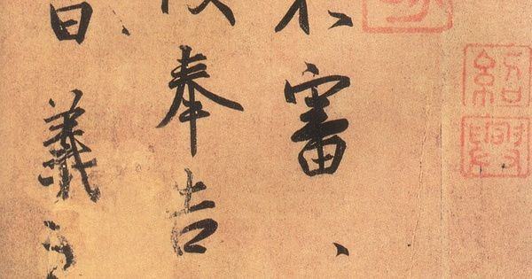 letter a formation 王羲之 wang xizhi of calligraphy caoshu calligraphy 6144