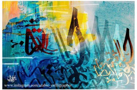 Arabic Letters In Calligraphy And A New Work That Abstractly Shows The Word Righteous Arabic Calligraphy Painting Calligraphy Painting Arabic Calligraphy Art