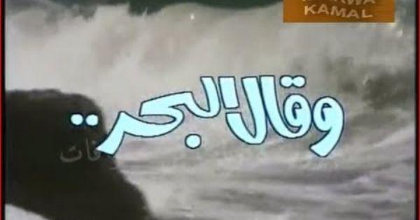 تتر بداية مسلسل وقال البحر غناء على الحجار Youtube Logos