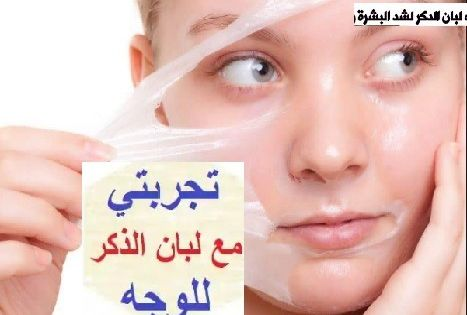 Pin By Meeso On استشفوا بالغذاء والأعشاب Beauty Skin Care Routine Beauty Care Routine Skin Care Women