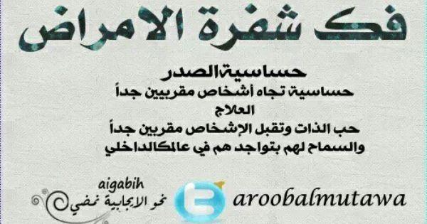 حساسية الصدر Tarot Learning Funny Arabic Quotes Energy Healing