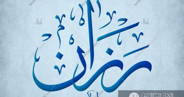 Razan رزان Names In Arabic Calligraphy Name 3077 Alphabet Letters Design Lettering Alphabet Calligraphy Name