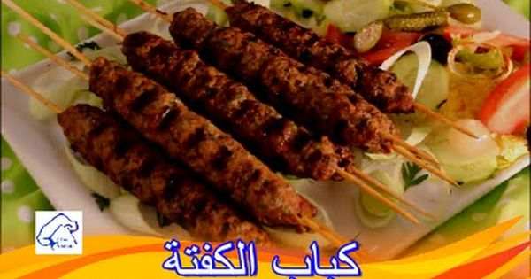 كباب اللحم المفروم بخلطة سرية ناجحة الشيف نادية Kebab Recette Brochettes De Kofta Food Foodie Meat