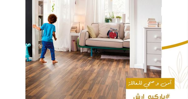 باركيه آمن صحي و مناسب للعائلة In 2021 Home Home Decor Furniture