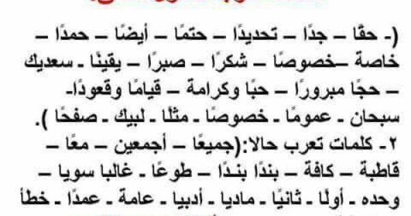 كلمات تعرب مفعول مطلق Learn Arabic Language Learning Arabic Arabic Language