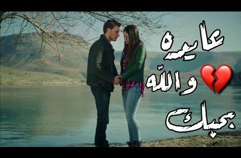 احلى مقاطع حب قصيره حزينه حالات رومانسية اغاني حب حالات