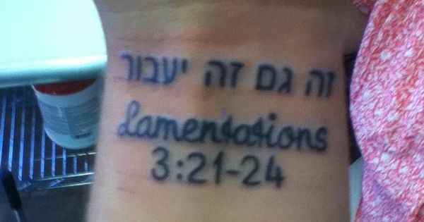 Quot This Too Shall Pass Quot In Hebrew And My Favorite Bible