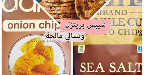 افضل التسالي الصحية الحلال وشيبس البطاطس في اي هيرب Snack Chips Snacks Chips