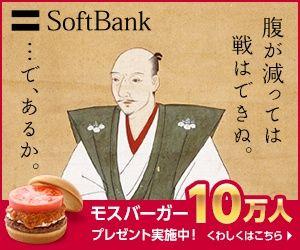 腹が減っては戦はできぬ。…で、あるか。SoftBank | バナーデザイン専門 ...
