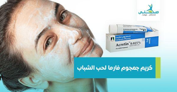 كل ما يهم ك معرفته عن كريم جمجوم فارما لحب الشباب Healthy Beauty Acne Cream