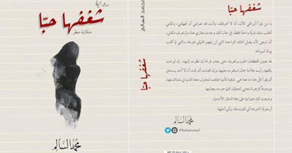 تحميل رواية شغفها حبا Pdf اسم الكاتب محمد السالم نبذة عن الكتاب يا من يقرأ أوراقي الآن أنا Pdf